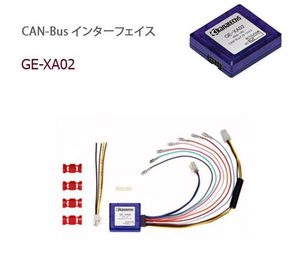 カナテクス GE-XA02GEシリーズ / 汎用CAN-Busインターフェース