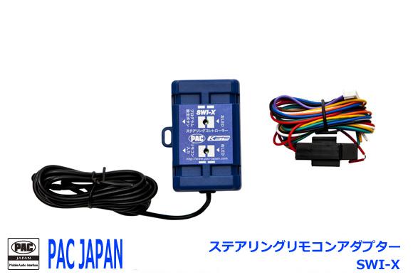PACコンプリートキット用オプション PAC JAPAN SWIシリーズ SWI-X SWI-RC SWI-PA ステアリングリモコンアダプター
