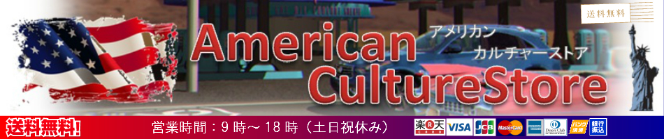 アメリカンカルチャーストア:日本にはない、アメリカならではの商品を輸入販売。ビバ!アメリカンライフ