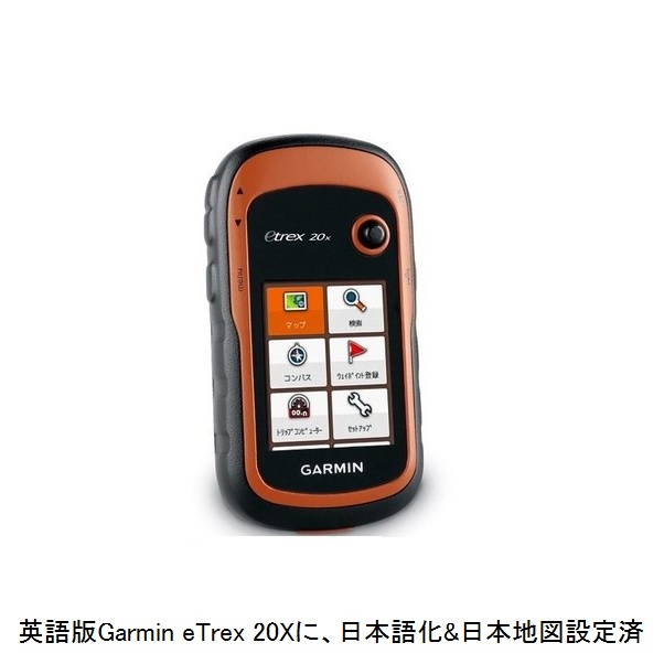 【日本語化済】Garmin eTrex 20x 英語版 日本地図 & MicroSD 16GB(20xj互換機)