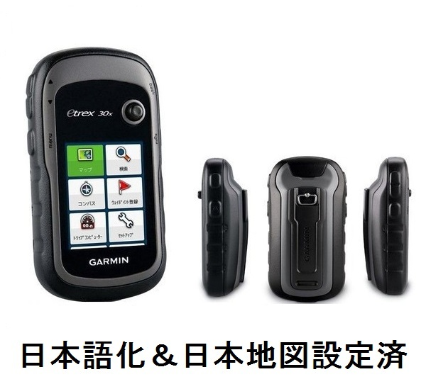 【日本語化済】Garmin eTrex 30x 英語版 日本地図 & MicroSD 8GB(30xj互換機)