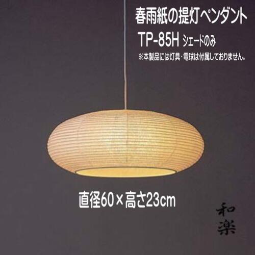 照明 シェードのみ 電球・灯具なし 和風 和室 ペンダントライト 天井照明 灯り おしゃれ 可愛い 春雨紙 P-85H 直径60×H23cm
