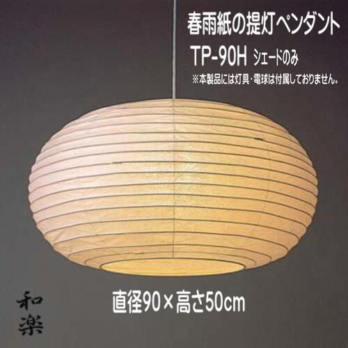 シェードのみ 傘 交換 電球灯具なし 天井照明 ペンダントライト 和風 おしゃれ 和室 春雨紙 P-90H 直径90×H50cm