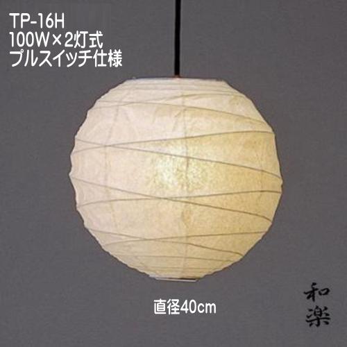 和室照明 和風 ペンダントライト 天井照明 和室 灯り おしゃれ 可愛い 春雨紙 TP-16H2灯式 直径40cm