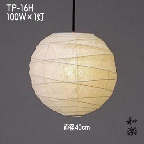照明器具 おしゃれ 和風 ペンダントライト 天井照明 和室 灯り おしゃれ 可愛い 春雨紙 TP-16H 直径40cm