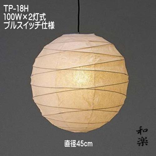 照明器具 おしゃれ ペンダントライト 天井照明 和風 和室 灯り おしゃれ 可愛い 春雨紙 TP-18H2灯式 直径45cm