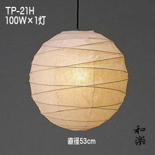 和室照明 和風 ペンダントライト 天井照明 和室 灯り おしゃれ 可愛い 春雨紙 TP-21H 直径53cm