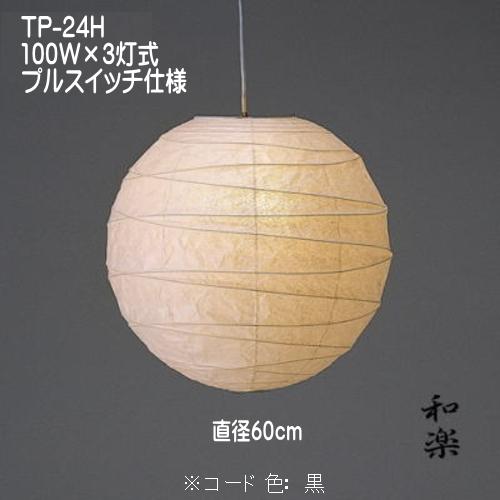 照明 おしゃれ 和風 ペンダントライト 天井照明 和室 灯り 可愛い 春雨紙 TP-24H 3灯式 直径60cm