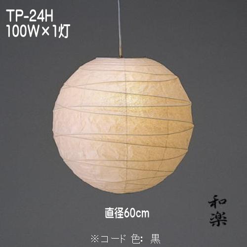 照明器具 和風 ペンダントライト 天井照明 和室 灯り おしゃれ 可愛い 春雨紙 TP-24H 直径60cm