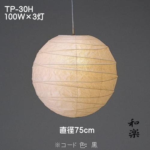 和風 照明 ペンダントライト 天井照明 和室 灯り おしゃれ 春雨紙 TP-30H 3灯式 直径75cm