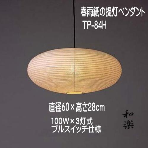 和室照明 和風 ペンダントライト 天井照明 和室 灯り おしゃれ 可愛い 春雨紙 TP-84H 3灯式 直径60×H28cm
