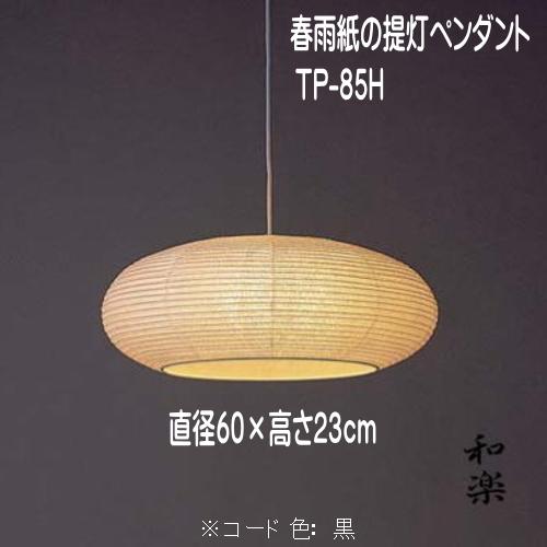 和室照明 和風 ペンダントライト 天井照明 和室 灯り おしゃれ 春雨紙 TP-85H3灯 直径60×H23cm