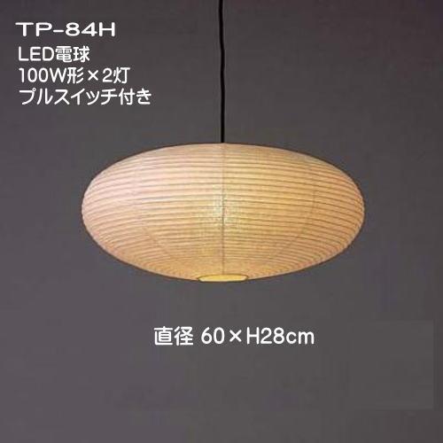 2020特集 LED照明 和室照明 和風 ペンダントライト 天井照明 和室 灯り おしゃれ 可愛い 春雨紙 TP-84H LED 直径60×H28cm, 北海道ギフトストア 64f0d34e