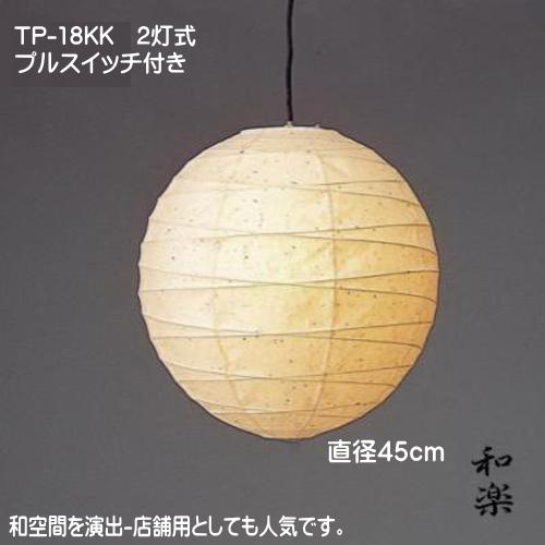 和室照明 和風 ペンダントライト 天井照明 和室 灯り おしゃれ 可愛い TP-18KK 直径45cm 2灯式 楮黒皮紙