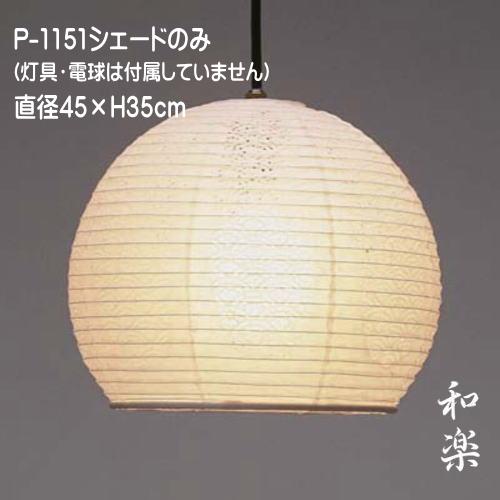 照明 シェードのみ 電球・灯具なし ペンダントライト 和 モダン 天井照明 吊下げ照明 傘 レース和紙 TP-1151シェード 直径45×H35cm