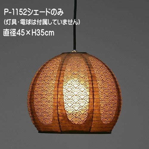 照明 シェードのみ 電球・灯具なし ペンダントライト 和 モダン 天井照明 吊下げ照明 傘 レース和紙 TP-1152シェード 直径45×H35cm