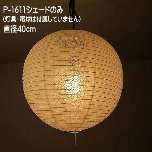 シェードのみ 電球灯具なし 傘 交換 ペンダントライト 和 モダン 天井照明 吊下げ照明 レース和紙 TP-1611シェード 直径40cm