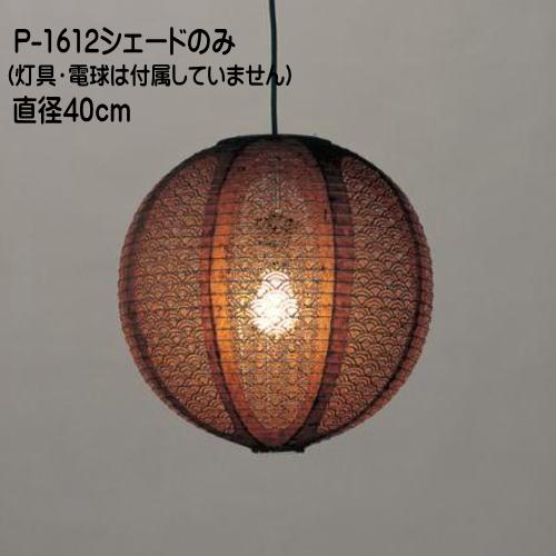 シェードのみ 電球灯具なし ペンダントライト 和 モダン 天井照明 吊下げ照明 傘 レース和紙 TP-1612シェード 直径40cm