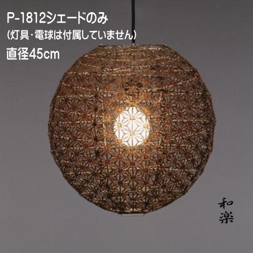 照明 シェードのみ 電球灯具なし ペンダントライト 和 モダン 天井照明 吊下げ照明 傘 レース和紙 TP-1812シェード 直径45cm