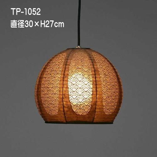 照明器具 おしゃれ ペンダントライト 和 モダン 天井吊下げ照明 提灯ペンダント 和室照明 可愛い レース和紙 TP-1052(茶)