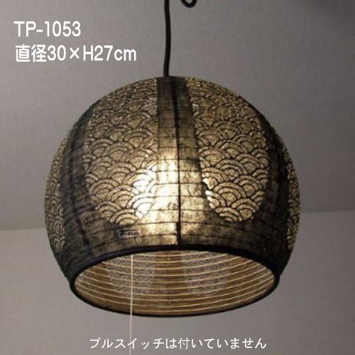 和室照明 ペンダントライト 和 モダン 天井吊下げ照明 提灯ペンダント おしゃれ 可愛い レース和紙 TP-1053(黒)