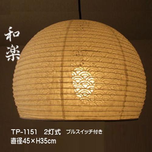 和室照明 ペンダントライト 和 モダン 天井吊下げ照明 提灯ペンダント おしゃれ 可愛い レース和紙 TP-1151 2灯式(白)