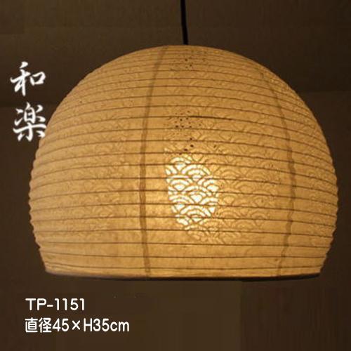 和室照明 ペンダントライト 和 モダン 天井吊下げ照明 提灯ペンダント おしゃれ 可愛い レース和紙 TP-1151(白)