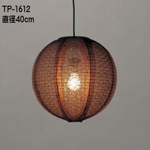 和室照明 ペンダントライト 和 モダン 天井吊下げ照明 提灯ペンダント おしゃれ 可愛い レース和紙 TP-1612(茶)