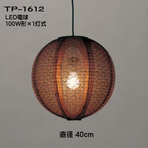 LED照明 ペンダントライト 和 モダン 天井吊下げ照明 提灯ペンダント おしゃれ 可愛い レース和紙 TP-1612LED(茶)