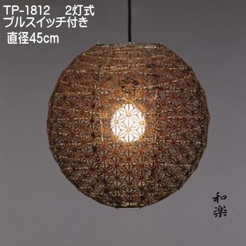 和室照明 ペンダントライト 和 モダン 天井吊下げ照明 提灯ペンダント おしゃれ 可愛い レース和紙 TP-1812(茶)2灯式