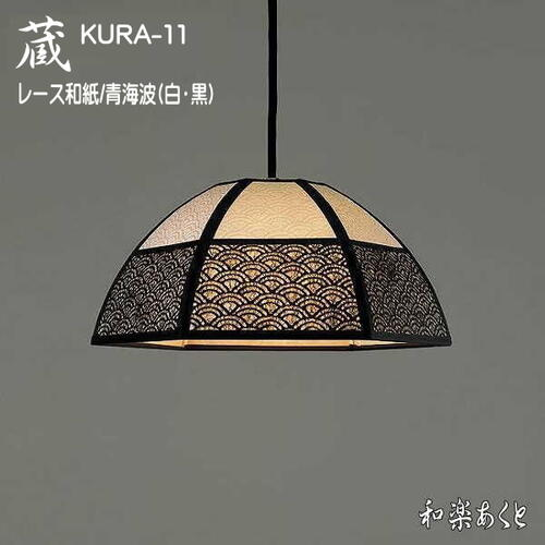 和室照明 和風 ペンダントライト 天井照明 和室 灯り おしゃれ 可愛い レース和紙 蔵 KURA-11