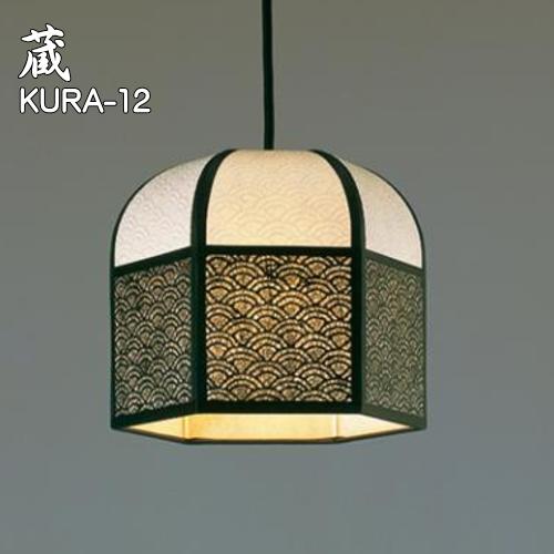 照明器具 和室照明 和風 ペンダントライト 天井照明 和室 灯り おしゃれ 可愛い レース和紙 蔵 KURA-12