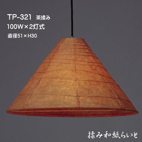 照明 器具 おしゃれ ペンダント照明 和モダン 和室照明 和風 天井照明 可愛い 和紙の照明 TP-321 2灯式