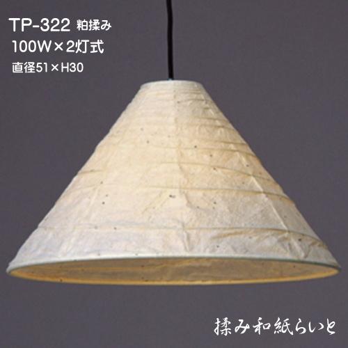 照明 器具 おしゃれ ペンダント照明 和モダン 和室照明 和風 天井照明 可愛い 和紙の照明 TP-322 2灯式