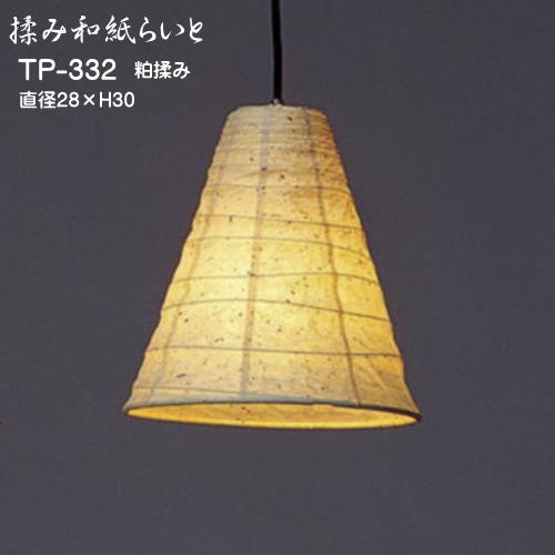 照明 器具 おしゃれ ペンダント照明 和モダン 和室照明 和風 天井照明 可愛い 和紙の照明 TP-332