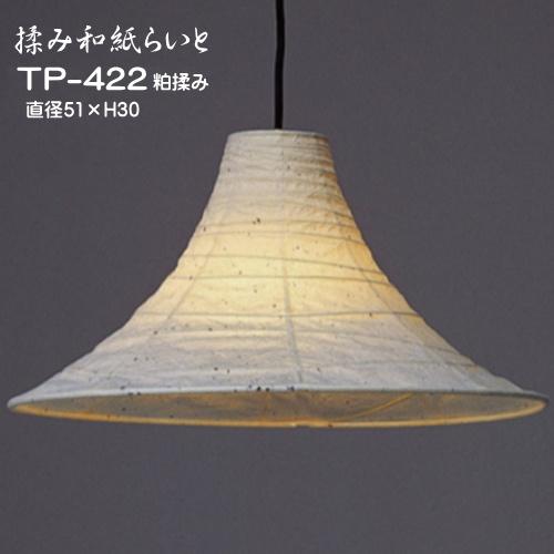 照明 器具 おしゃれ ペンダント照明 和モダン 和室照明 和風 天井照明 可愛い 和紙の照明 TP-422
