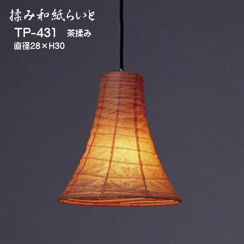 照明 器具 おしゃれ ペンダント照明 和モダン 和室照明 和風 天井照明 可愛い 和紙の照明 TP-431