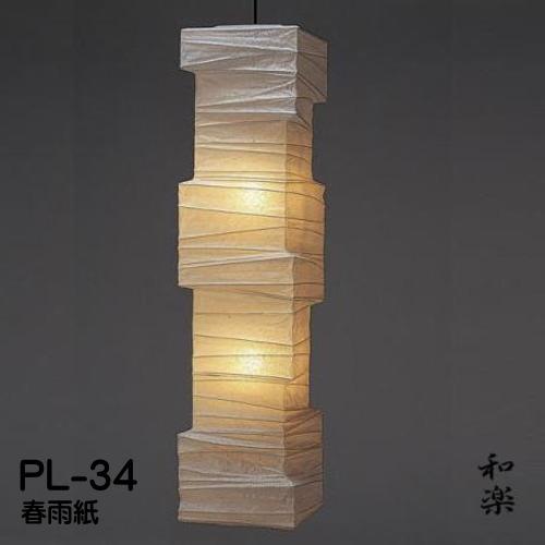 照明 おしゃれ 天井 吊下げ照明 ペンダントライト 照明器具 和モダン 和風 和紙の灯り PL-34春雨紙