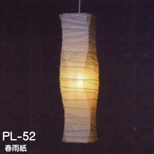 照明 おしゃれ 天井 ペンダントライト 吊下げ灯 照明器具 和モダン 吹抜け 和風 和紙の灯り PL-52春雨紙