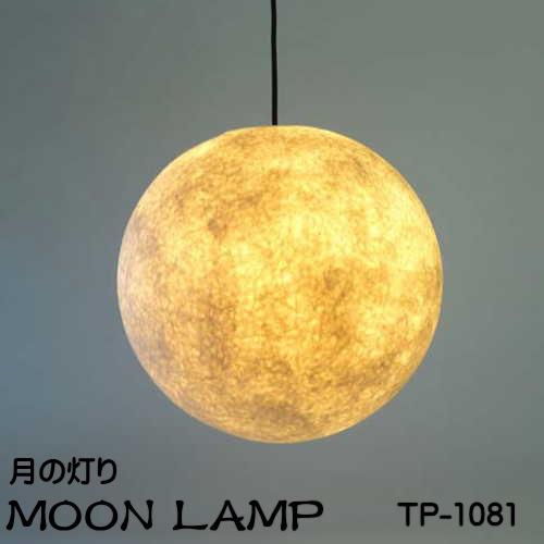 照明器具 おしゃれ 和モダン ペンダントライト 天井吊下げ照明 提灯ペンダント 可愛い 立体和紙 TP-1081