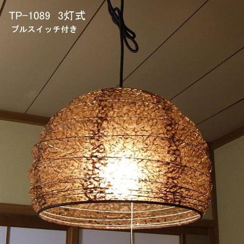 照明 器具 天井 おしゃれ ペンダントライト 和 モダン 天井吊下げ照明 可愛い 麻落水紙 TP-1089(茶)3灯式