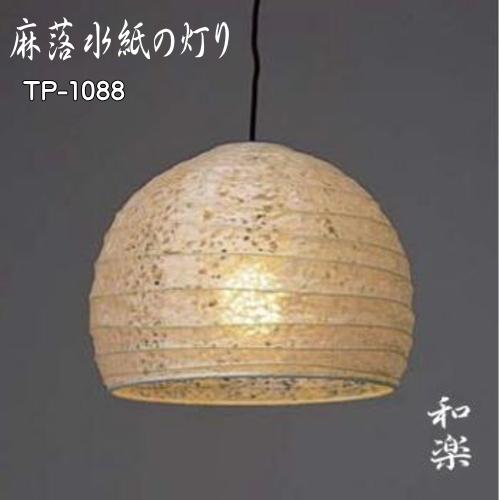 照明 器具 おしゃれ ペンダントライト 和 モダン 天井吊下げ照明 可愛い 麻落水紙 TP-1088(白)