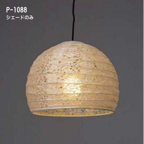 ランプシェードのみ 電球・灯具なし 傘のみ 交換用 天井照明 ペンダントライト 和風 おしゃれ 和室 可愛い 和紙 P-1088シェード 直径45×H35cm