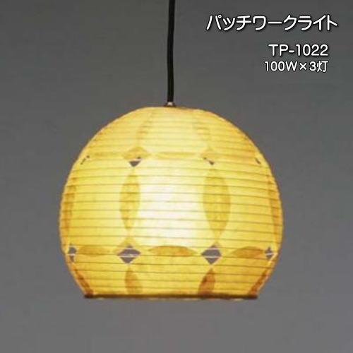 和モダンの灯り パッチワークの様に和紙を張り合わせた提灯ペンダント 和風モダン 和紙 ペンダントライト おしゃれ 品質保証 TP-1022 100W×3灯 パッチワークの灯り 天井照明 海外限定