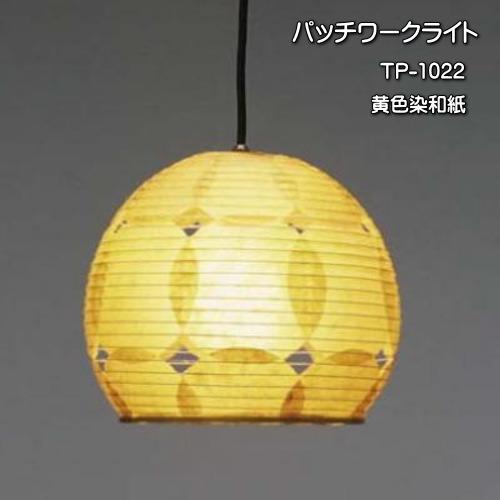 和風モダン 和紙 ペンダントライト 天井照明 おしゃれ パッチワークの灯り TP-1022 100W×1灯