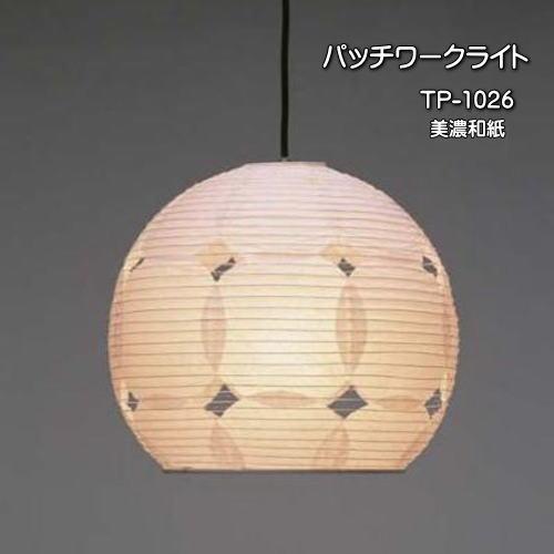 和風モダン 和紙 ペンダントライト 天井照明 おしゃれ パッチワークの灯り TP-1026 100W×1灯