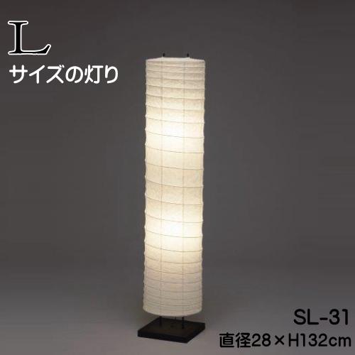 照明 スタンド照明 おしゃれ 和モダン 大きい 間接照明 灯り 和風 インテリア照明 行灯 和室照明 SL-31