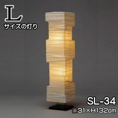 照明 スタンド照明 おしゃれ 和モダン 大きい 間接照明 灯り 和風 インテリア照明 行灯 和室照明 SL-34