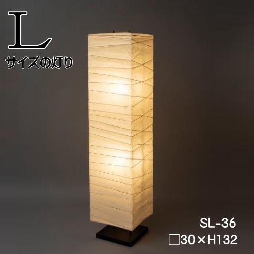 照明 スタンド照明 おしゃれ 和モダン 大きい 間接照明 灯り 和風 インテリア照明 行灯 和室照明 SL-36