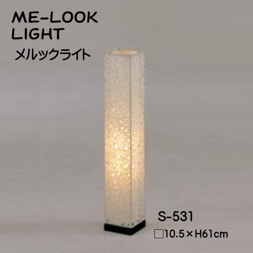 照明 スタンドライト おしゃれ 和モダン 間接照明 灯り 和風 インテリア照明 創作和紙の照明 行燈 S-531